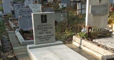 Възстановиха гроба на Ари