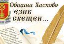"""В Хасково започва кампанията """"Език свещен…"""""""